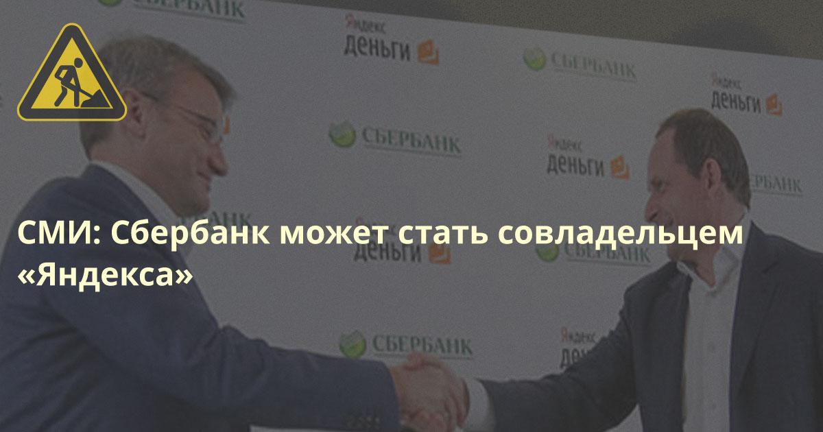 Сбербанк записали в потенциальные совладельцы «Яндекса»