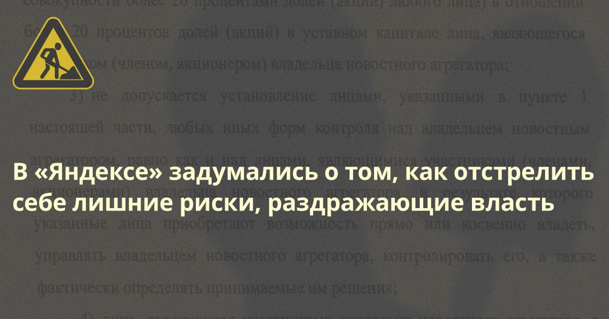 Госдума рассмотрит «антияндексовский» закон о новостных агрегаторах, который защитит «Яндекс» от претензий Кремля?