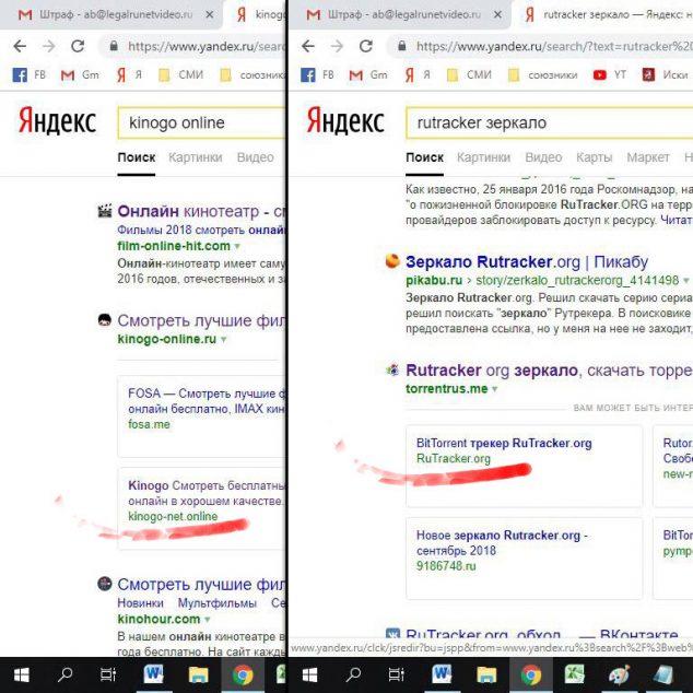запрещённые сайты в Яндексе