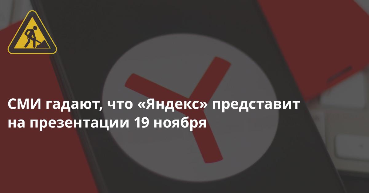 СМИ гадают, что «Яндекс» представит на презентации 19 ноября