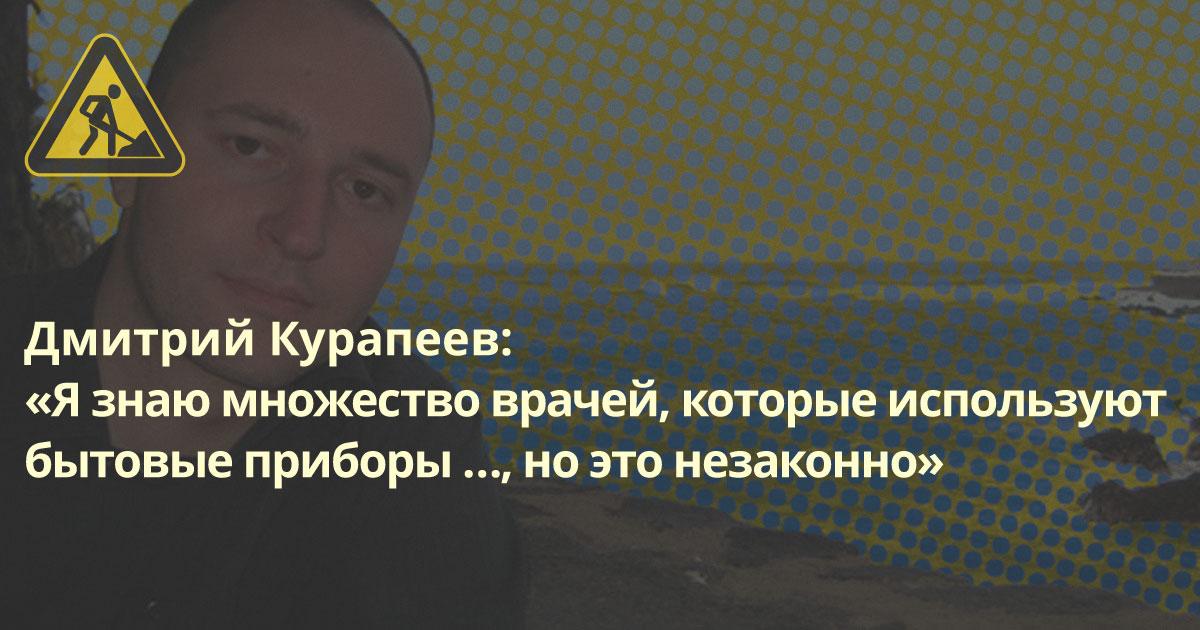 Идеолог Единого медицинского портала Дмитрий Курапеев — о том, что сегодня представляет собой телемедицина