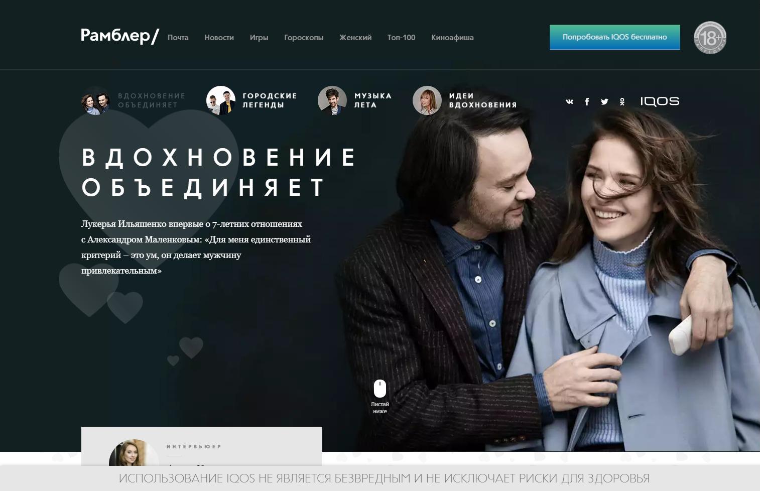 iqos.rambler.ru-ВдохновениеобъединяетСистеманагреванияIQOSВдохновениеобъединяетСистеманагреванияIQOS