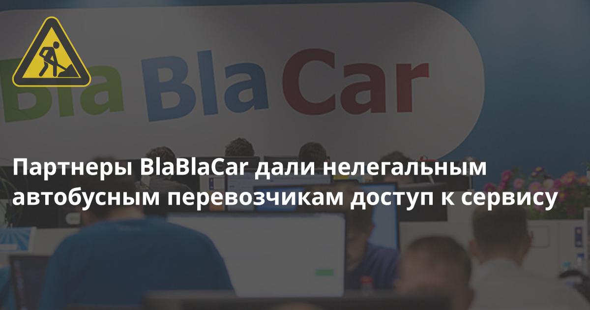 Прокуратура снова начала проверять BlaBlaCar – ее партнер дал нелегальным перевозчикам доступ к сервису