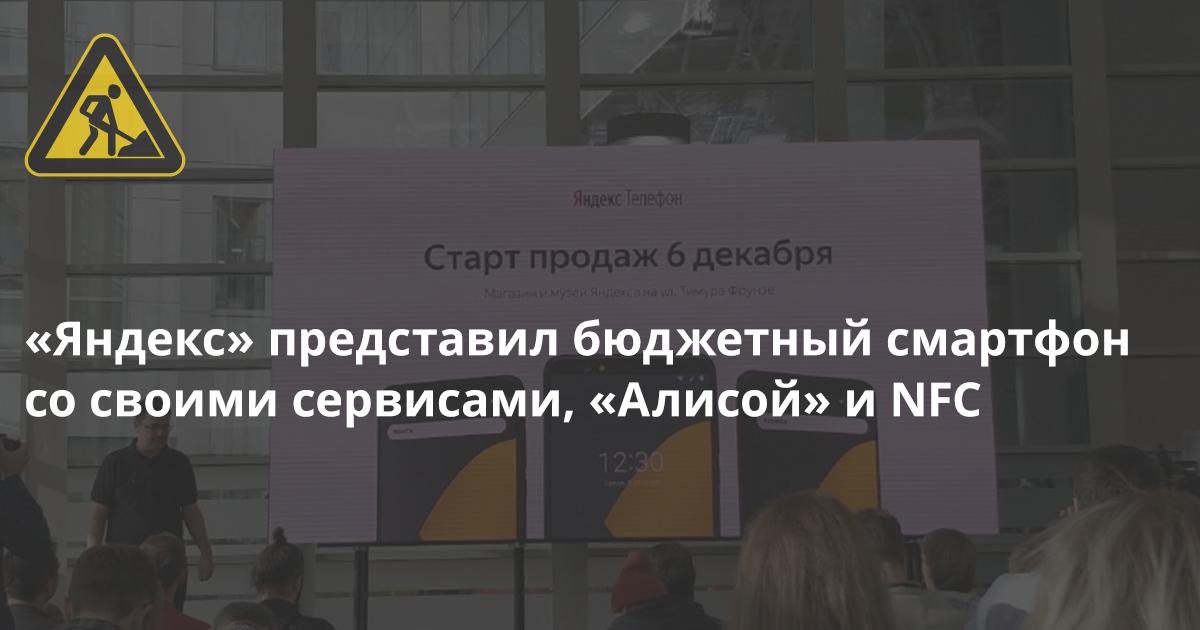 «Яндекс» продвинет своим смартфоном идею предустановки приложений компании на Android