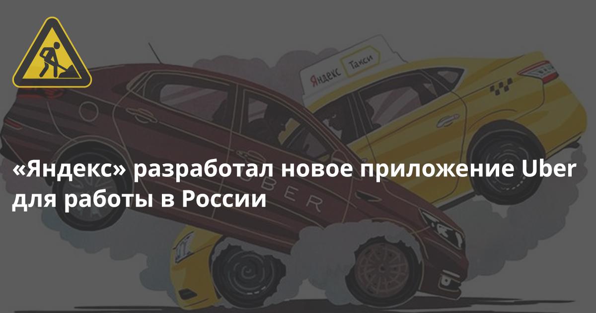 «Яндекс» создал новое приложение Uber для работы в России