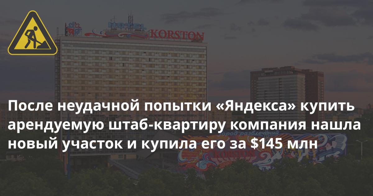 «Яндекс» купил участок для нового московского офиса за $145 млн