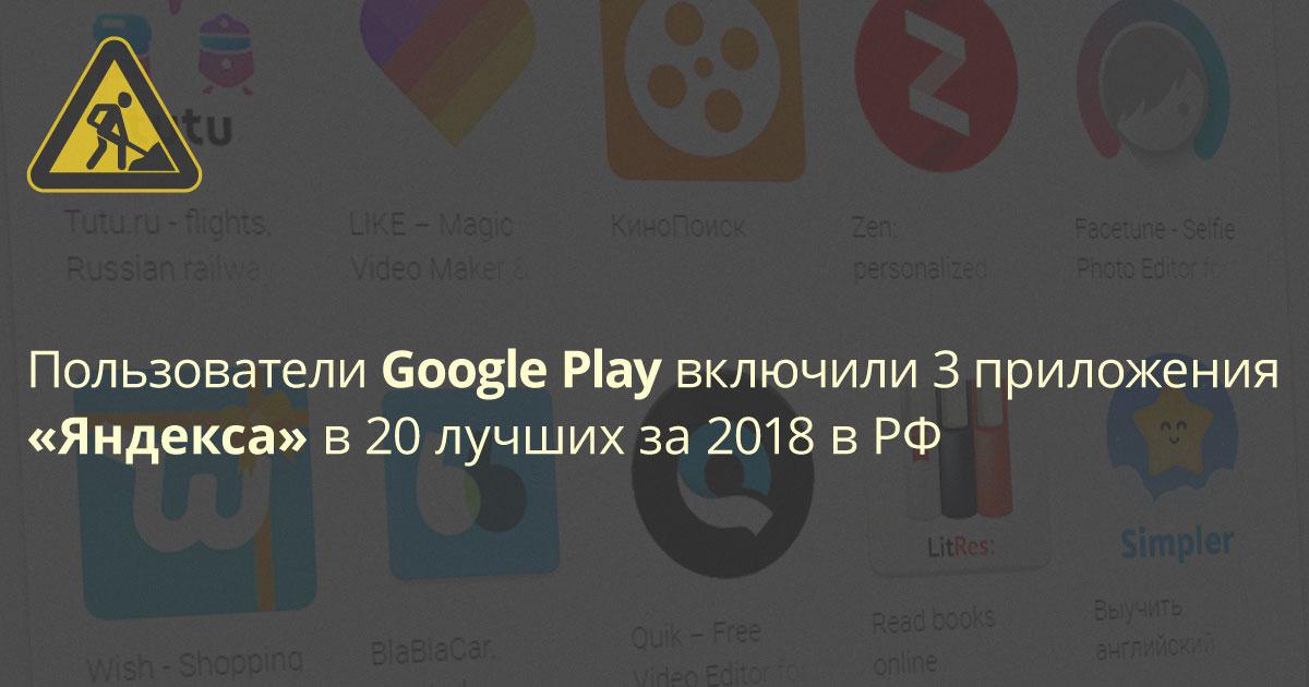 Пользователи Google Play включили 3 приложения «Яндекса» в 20 лучших за 2018 в России