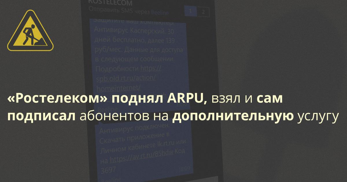 Ростелеком продолжил подключать платные дополнительные услуги — теперь «Антивирус Касперского»