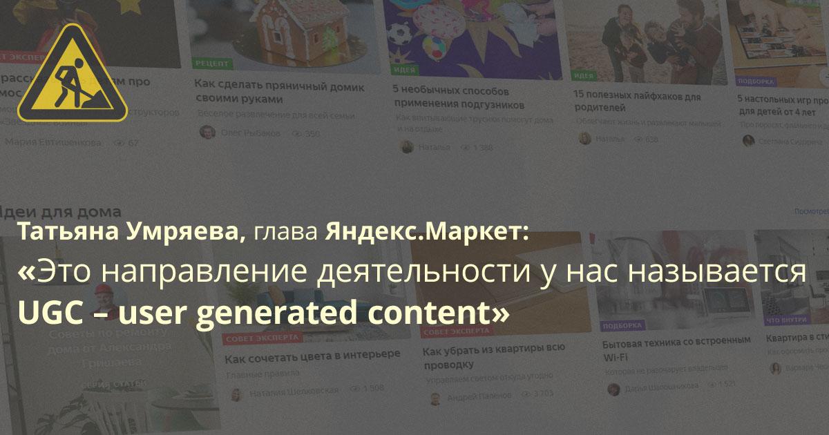 Глава Яндекс.Маркета: «зашкаливают цифры продаж через соцсети», площадка сделала ставку на UGC