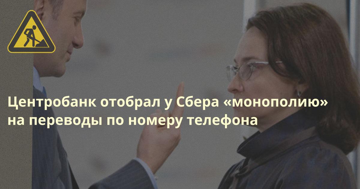 ЦБ выпустил могильщика сбербанковских «переводов по номеру телефона»