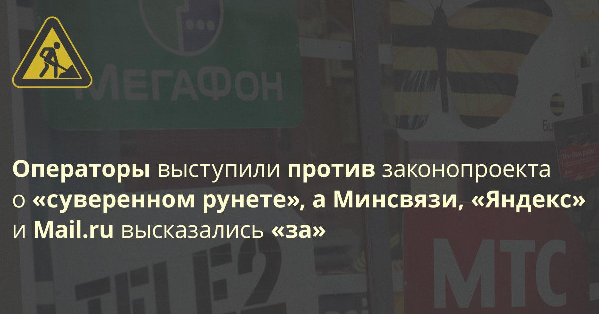 «Cотовая четвёрка» считает неготовым законопроект о «суверенном рунете»; Минсвязи, «Яндекс» и Mаil.ru его поддержали