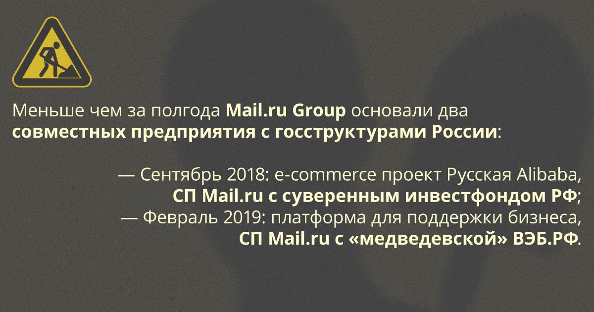 Mail.ru создало второе СП со госструктурами РФ — теперь это платформа для поддержки бизнеса