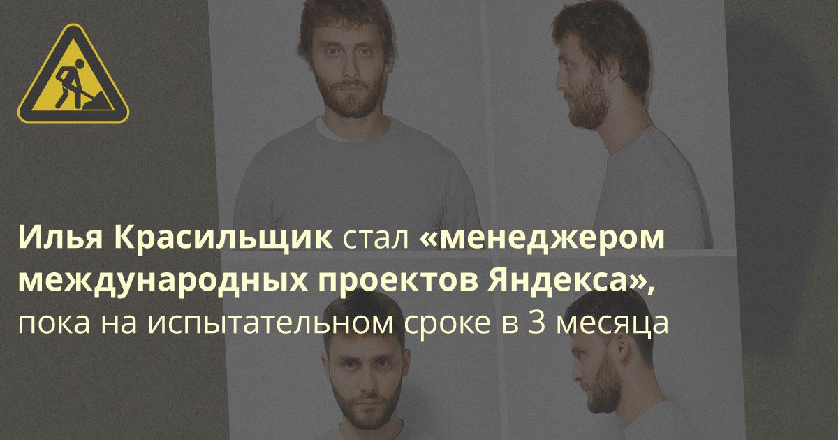 Кадры: экс-издатель «Медузы» Илья Красильщик устроился в «Яндекс»