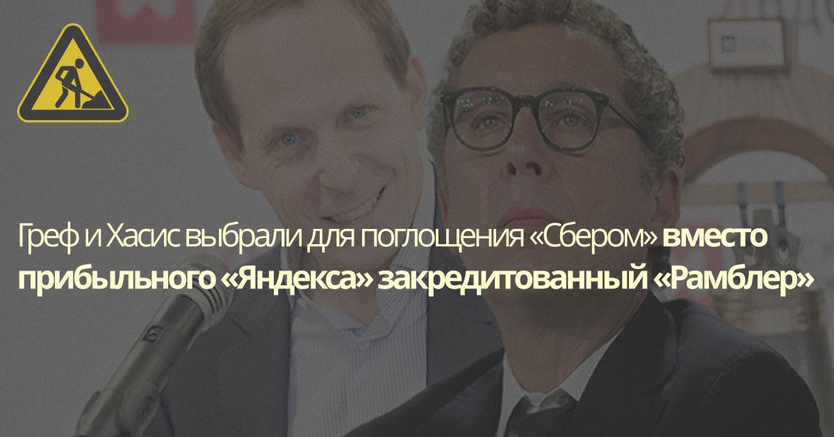 Главы Сбербанка захотели выкупить Rambler Мамута, а не «Яндекс» Воложа