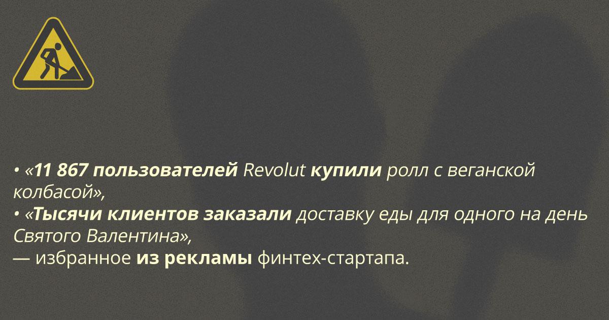 Revolut Стронского и Яценко поймали регуляторы. «Мы выдумали цифры в рекламе», — смягчил потенциальное обвинение в «шпионаже» финтех-стартап