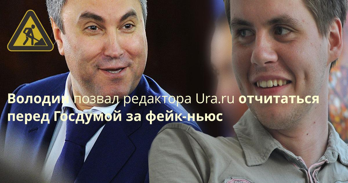 Спикер пригласил главреда Urа.ru в Госдуму отчитаться за фейк-новость