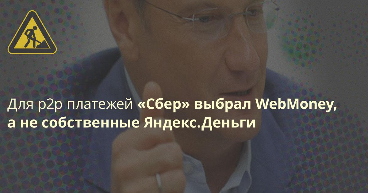 У Сбера кончились банки-союзники? Банк подключил к p2p-переводам конкурента собственным Яндекс.Деньгам