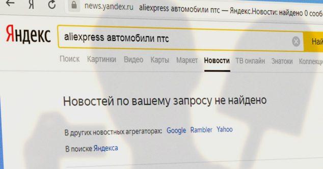 автомобили-в-яндекс-новостях