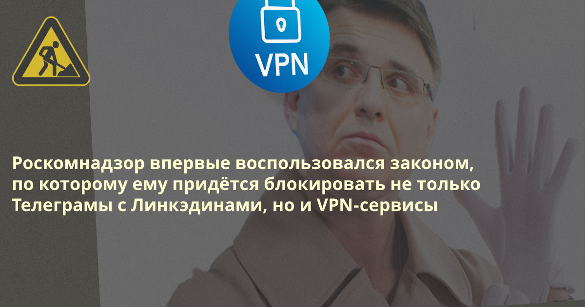 РКН потребовал от 10 VPN-сервисов блокировать запрещёнку. Два сервиса точно откажутся