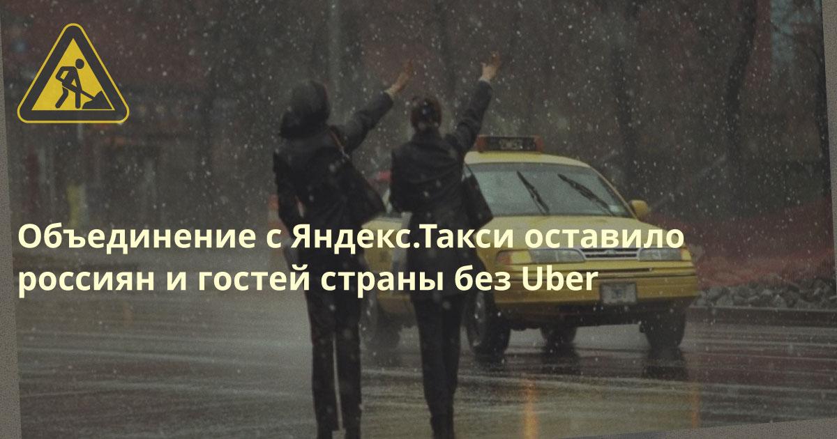 Туристы огрызаются: Яндекс.Такси / Uber не потянули международный роуминг