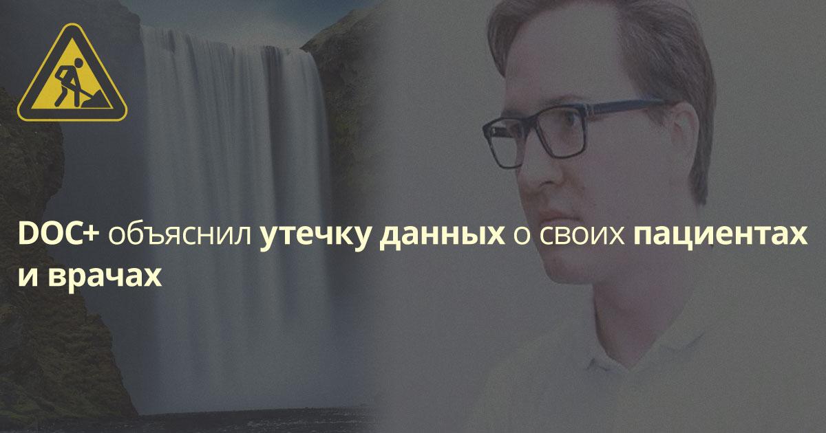 DOC+: утечка о пациентах и врачах не грозит им самим, Яндекс.Здоровье не пострадало вообще