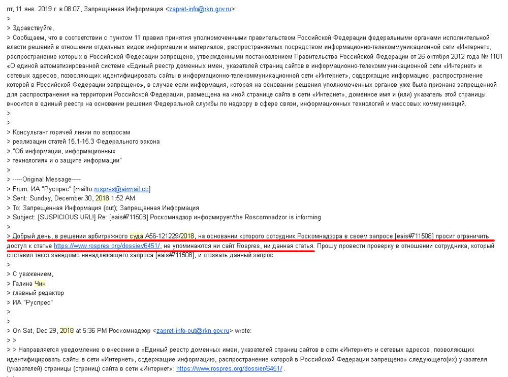 Ведомости осветили непрозрачность механизма блокировок контента в Рунете на примере главы ВТБ Андрея Костина и одной журналистки