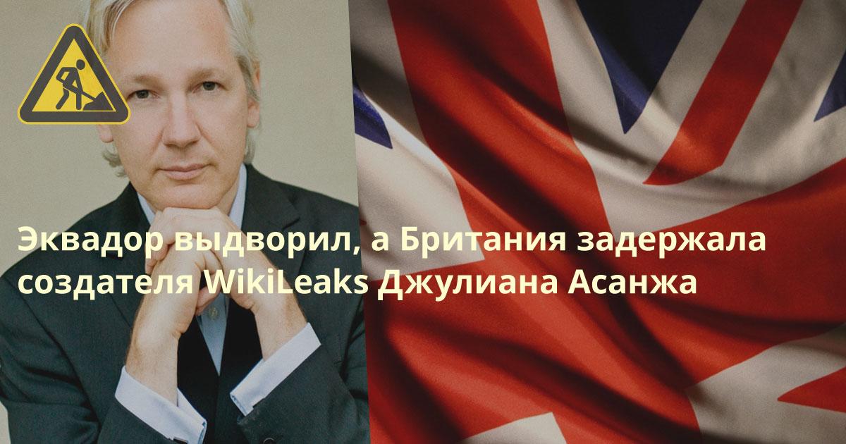 Посольство Эквадора выдворило Ассанджа (WikiLeaks), полиция задержала его в Лондоне