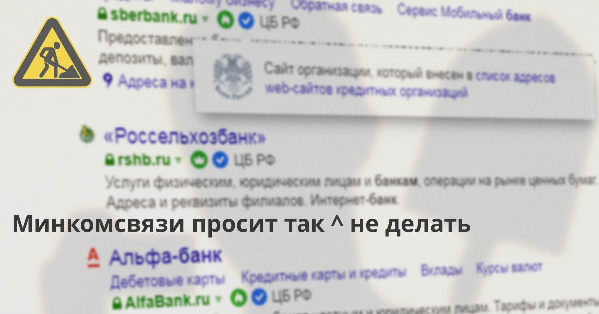 Минкомсвязи раскритиковала идею ЦБ: «выделить честных финансистов в поиске»