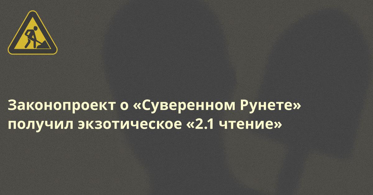 РКН внезапно потерял 2 бонуса по беззаботной жизни в «Суверенном Рунете»