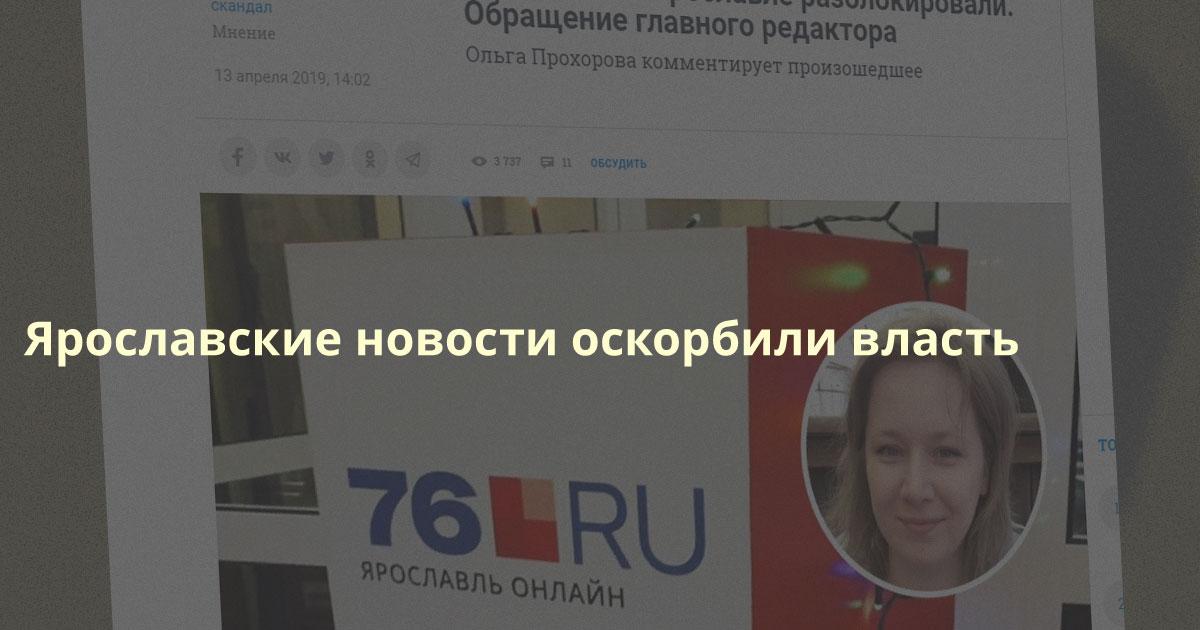 Новость на сайте 76.ru из сети Шкулева оскорбляла власть. Последствия: блокировка-разблокировка