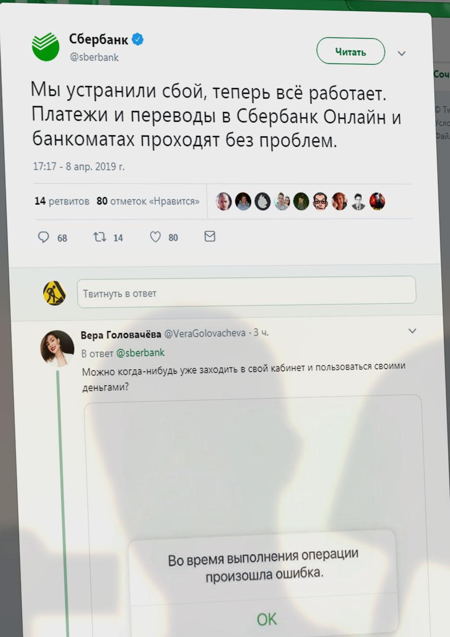 В «Сбербанк онлайн» вторая авария за 3 дня