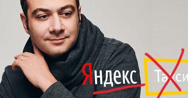 Тигран Худавердян экс-глава Яндекс.Такси управляющий директор группы компаний Яндекс