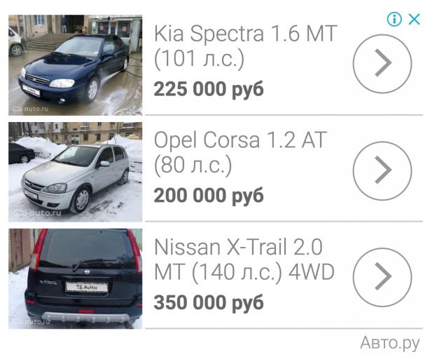 Ворованные с Avito объявления в рекламе Auto.ru