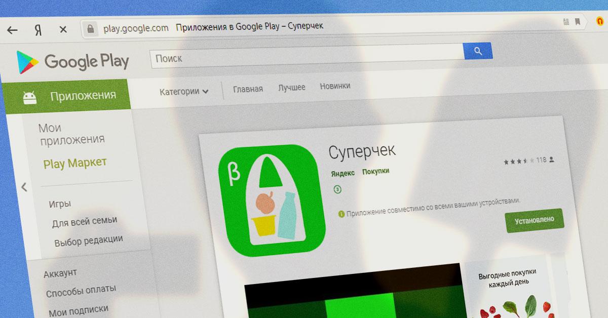 Яндекс выпустил Суперчек для супермаркетов. Только каталоги, оплаты пока нет