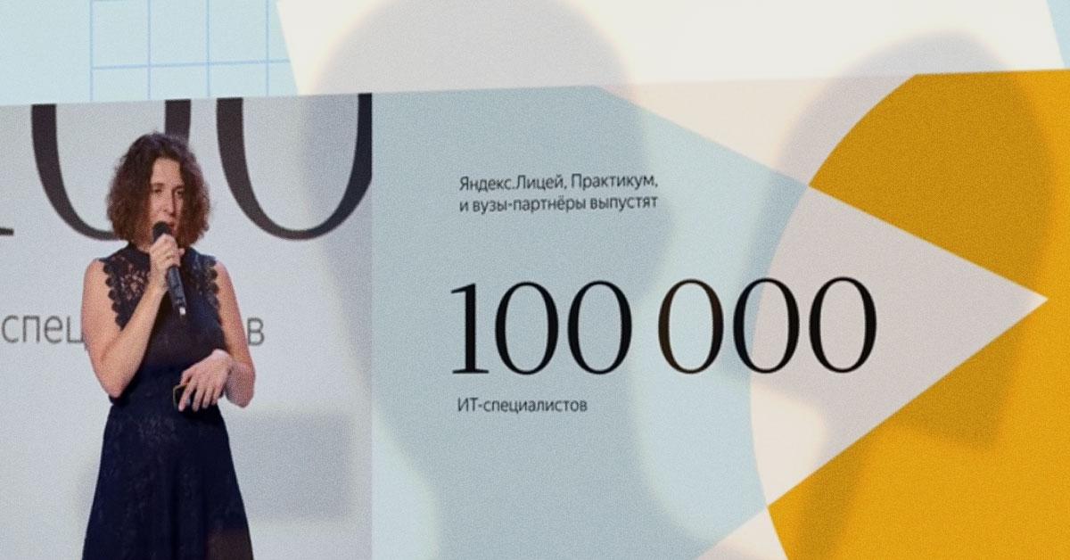 Яндекс потратит ₽5 млрд за 3 года на образовательный проект для 1/3 всех учителей РФ и 5 млн детей