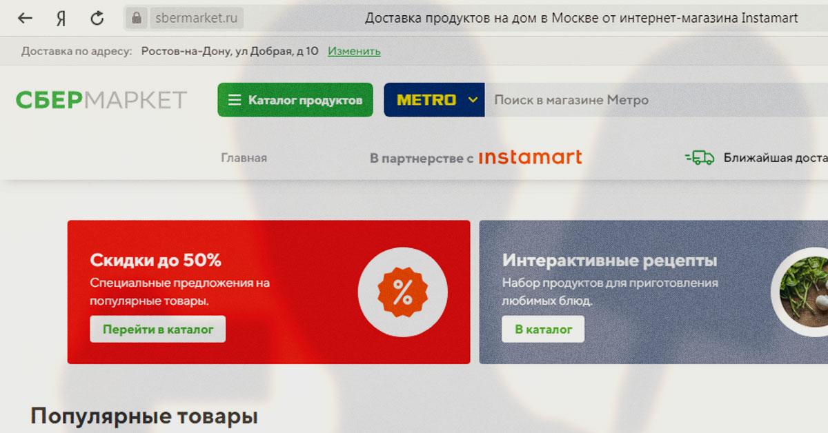 В Ростове-на-Дону доставка продуктов Instamart стала «СберМаркетом» (почти)