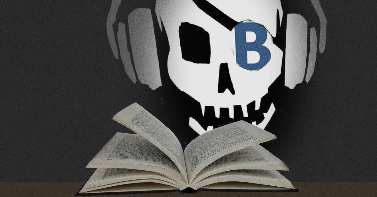 ВК разлюбил пиратские книги, как только начал торговать книгами сам