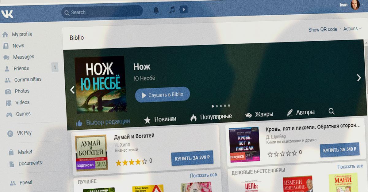 Аудиокниги ВКонтакте оказались дороже чем предполагалось в мае (+)