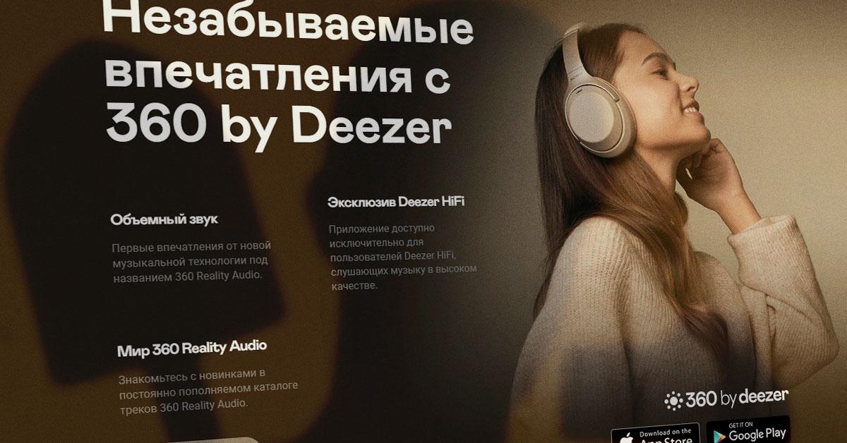 Deezer добавил «360 Reality Audio» к FLAC. 339 руб./месяц
