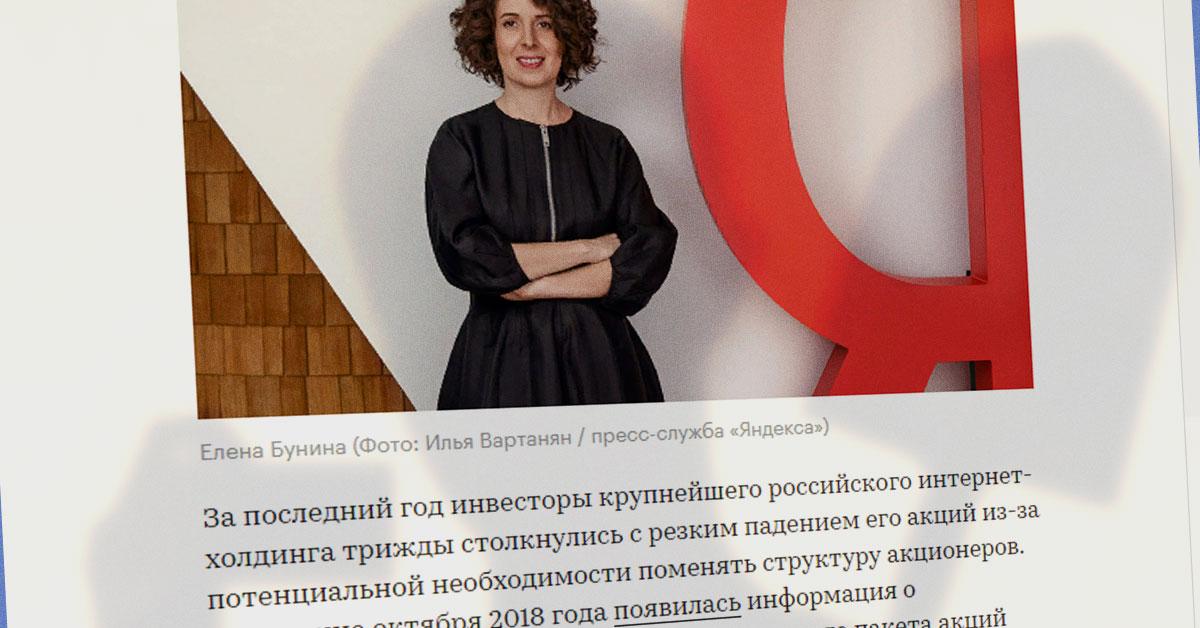 Гендир Яндекса Елена Бунина предупредила о возможном оттоке топов из-за снижения стоимости акций