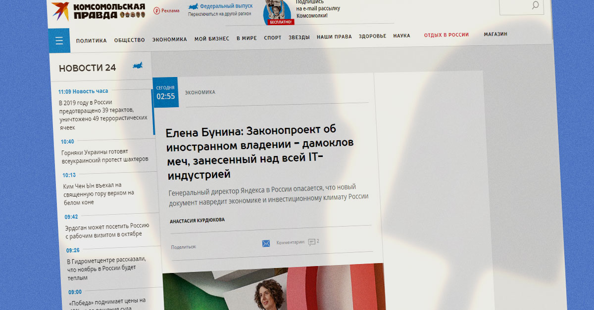 C сайта Kp.ru удалили интервью гендира Яндекса в РФ Елены Буниной