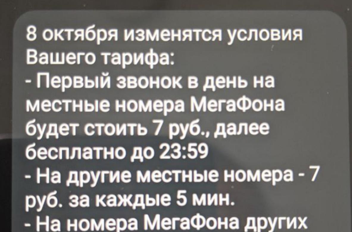 megafno