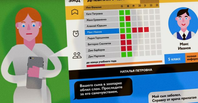 Образование, Московская электронная школа
