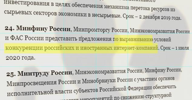 выравнивание условий конкуренции российских и иностранных интернет-компаний