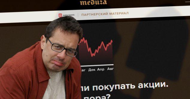Алекс Экслер и Медуза