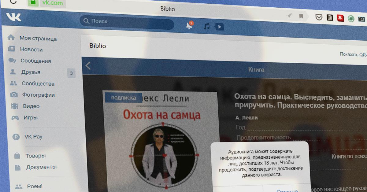 Эксмо за 6000 ₽ протащило в «Веды», «Росбалт» и т. д. свою книжку