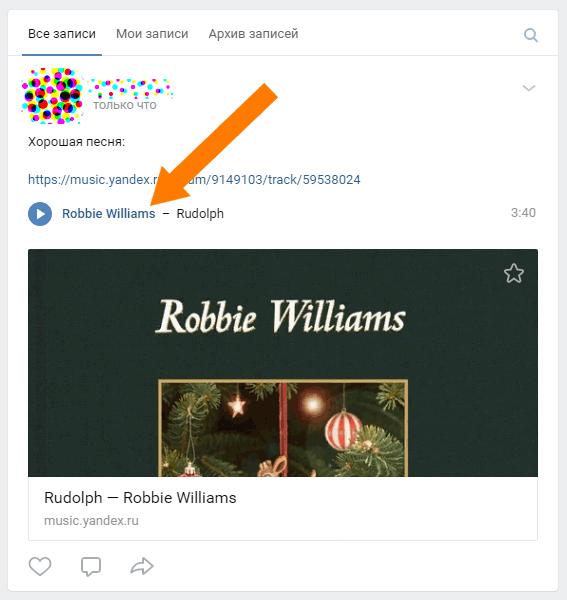 ВКонтакте добавил свою музыку к ссылке на Яндекс.Музыку