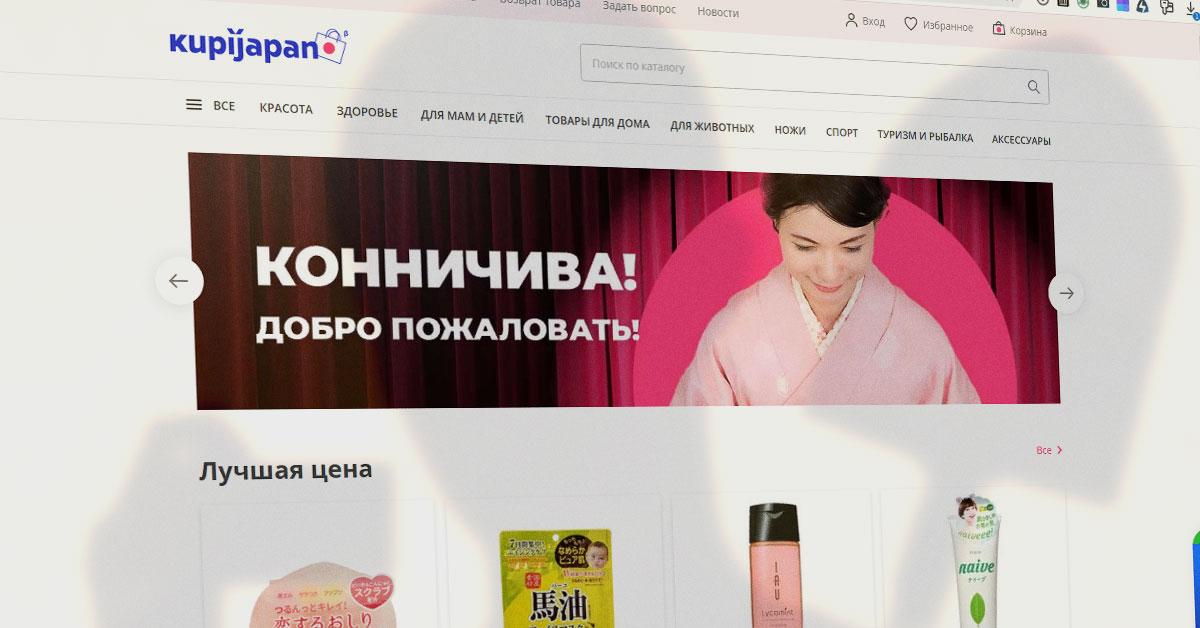 «Почта Японии», Itsumo и «Почта России» запустили онлайн-магазин