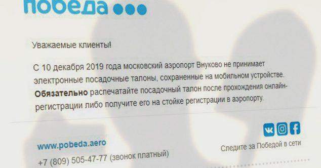 Во Внуково запретили электронные посадочные талоны — кончился demo-период у необходимого ПО, Победа