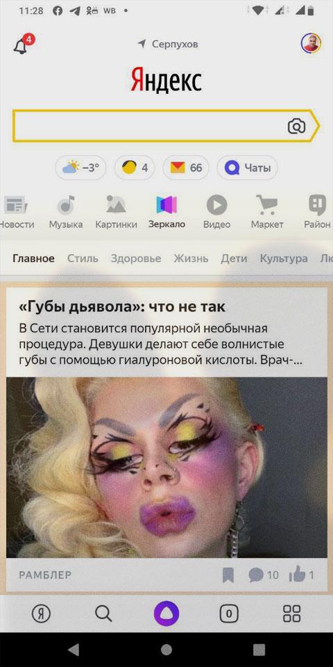 Яндекс Зеркало